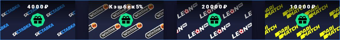 Реклама БК на портале