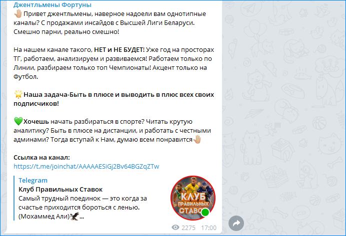 Реклама каппера в телеграмме