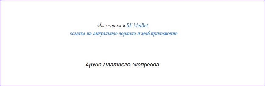 Реферальная ссылка для БК Мелбет