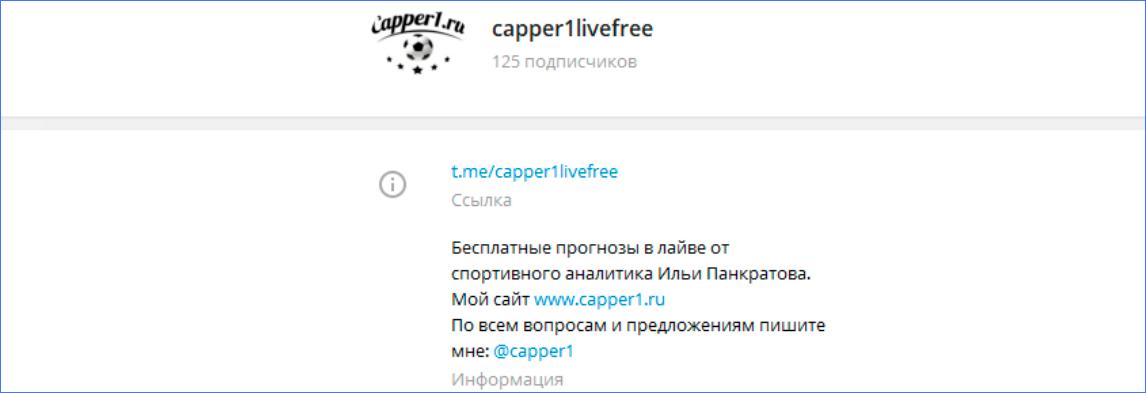 Сайт в Telegram