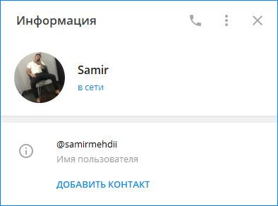 Самир в Телеграмме