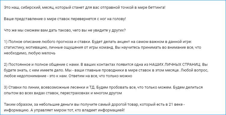 Сибирский месяц за 2990 рублей