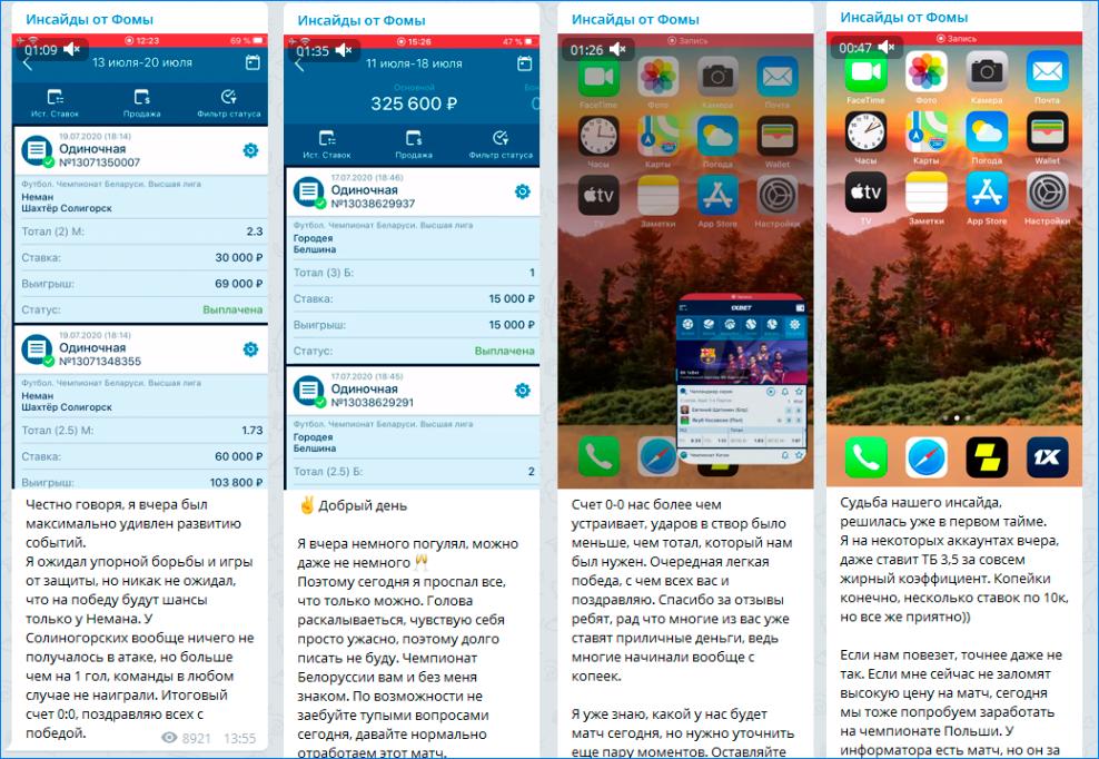 Скриншоты - классический способ подтверждения проходимости