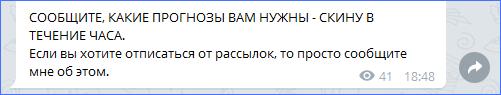 Сообщение в телеграмме