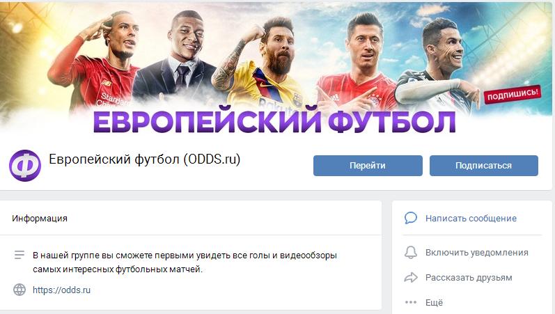 Сообщество Оддс ру в ВК