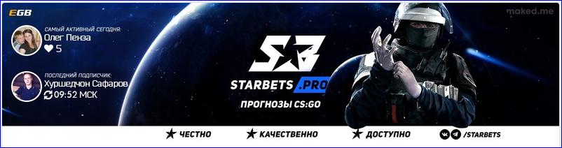 Сообщество Starbet в ВК