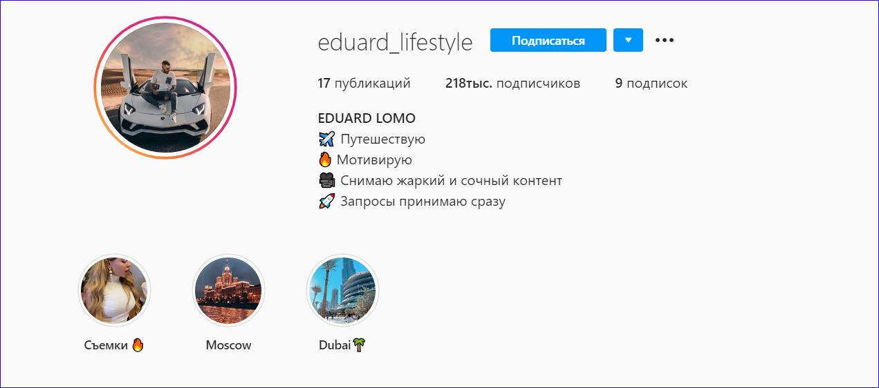 Страница аналитика в Instagram