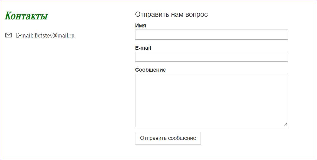 Форма для сообщения на почту