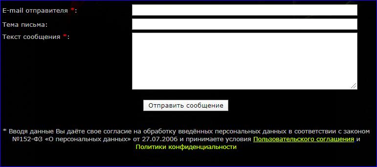 Форма связи с администрацией