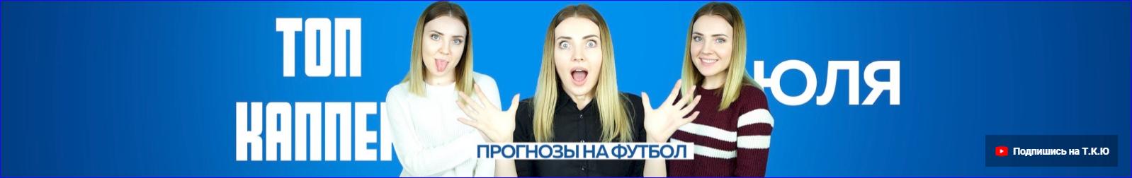 Шапка Youtube-канала
