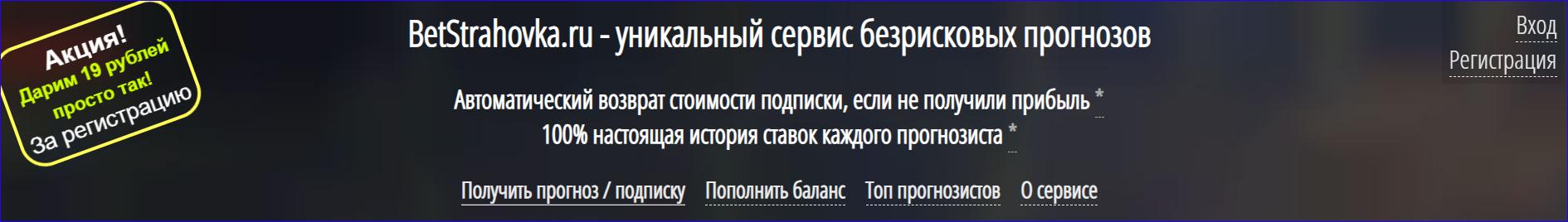 19 рублей за регистрацию - звучит заманчиво