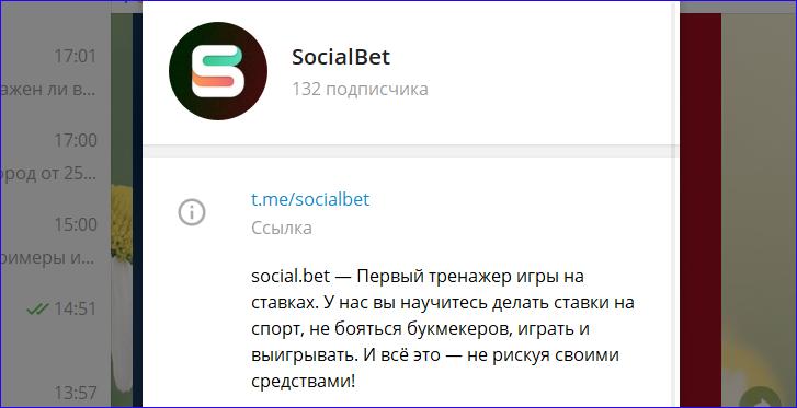 Social Bet в мессенджере