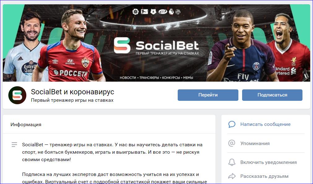 SocialBet в ВК