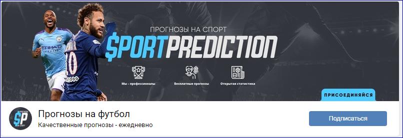 Sport Prediction в ВК