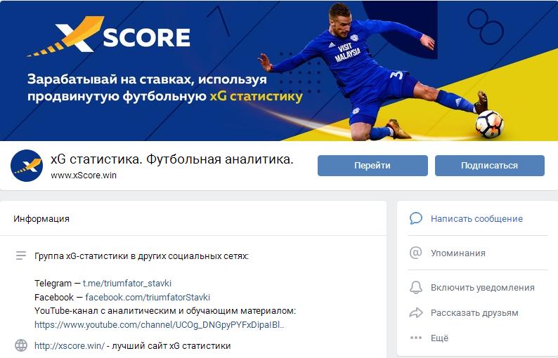 Xscore win в ВК