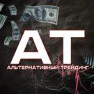Альтернативный трейдинг: отзывы о канале Александра Фролова