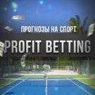 Profit Bet: отзывы о каппере и подробный обзор