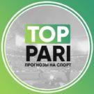 Top Pari.ru: отзывы о прогнозах на футбол и подробный обзор