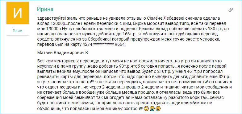 Бедная Ирина