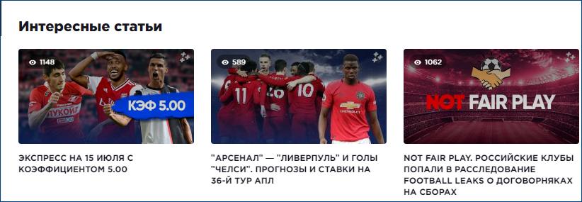 Большинство статей посвящены футболу