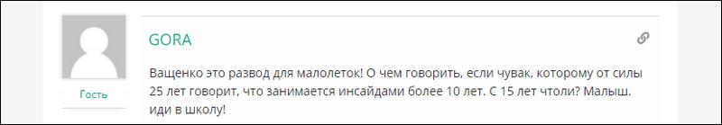Жалоба на Ващенко