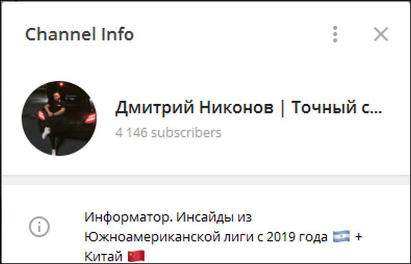 Информатор в Telegram
