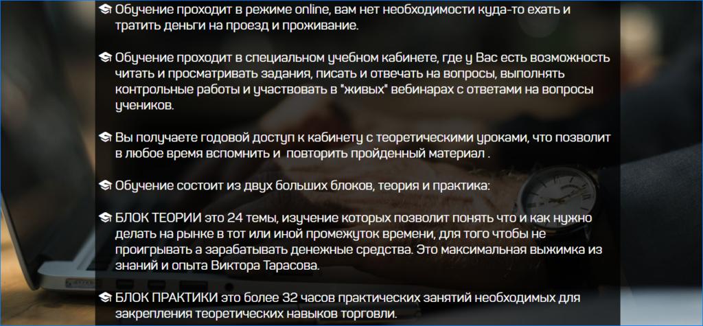 Как проходят курсы Виктора Тарасова