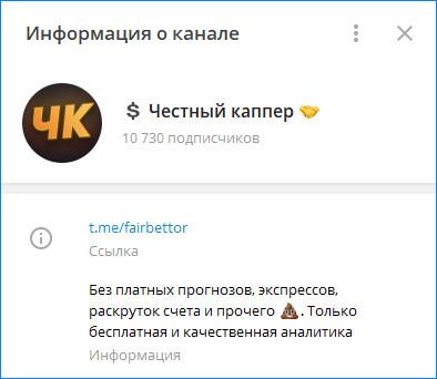 Канал проекта в Telegram