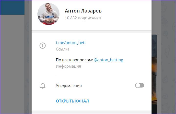 Каппер в Telegram
