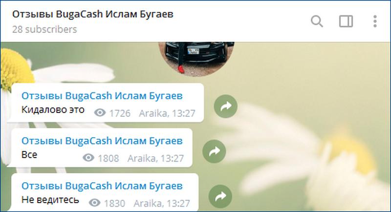 Кинутые клиенты создают каналы в телеграмм