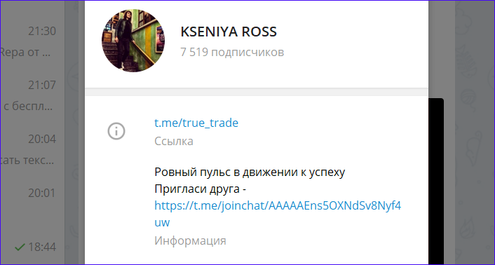 Ксения в Telegram