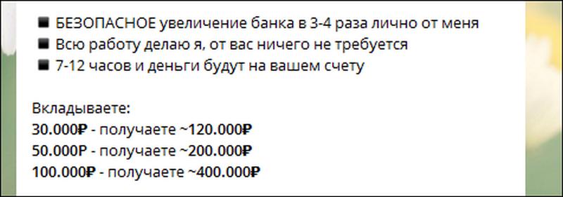 Лично увеличивает банк в 3-4 раза