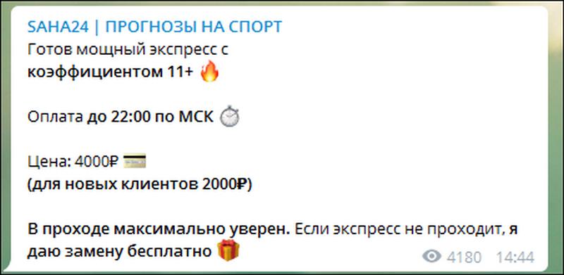 Мощный экспресс за 4000 рублей того не стоит