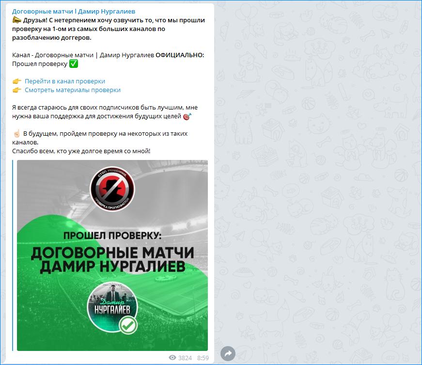 Мы заявляем, что Дамир Нургалиев официально не прошел проверку