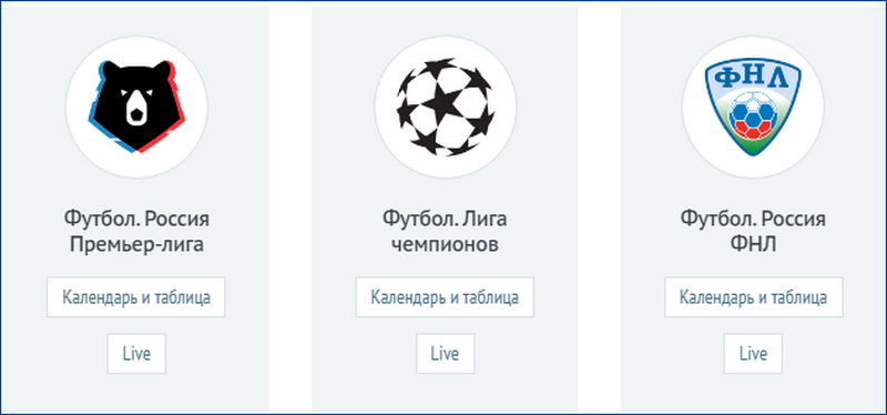 На сайте есть календарь матчей и турнирная таблица для большинства событий