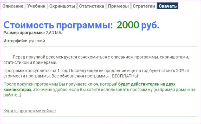 На сайте указывается срок лицензии и стоимость ПО