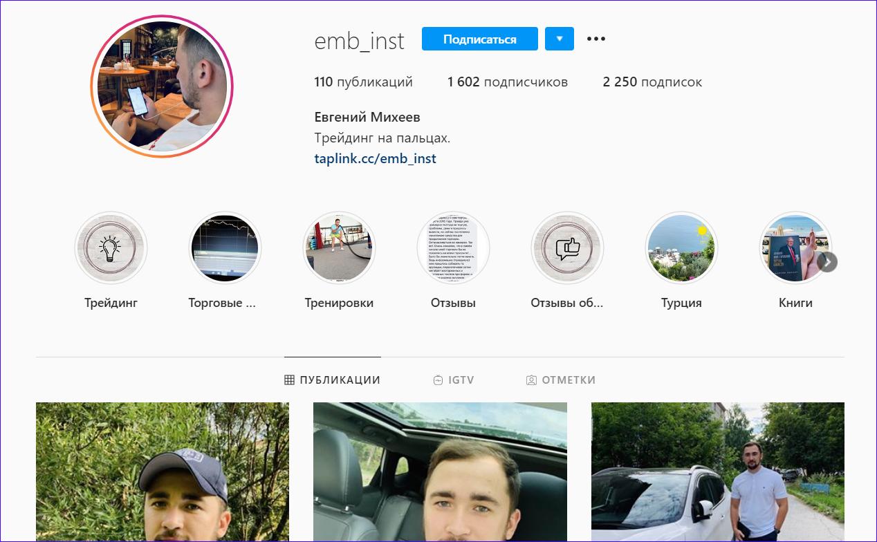 Профиль предпринимателя в Instagram