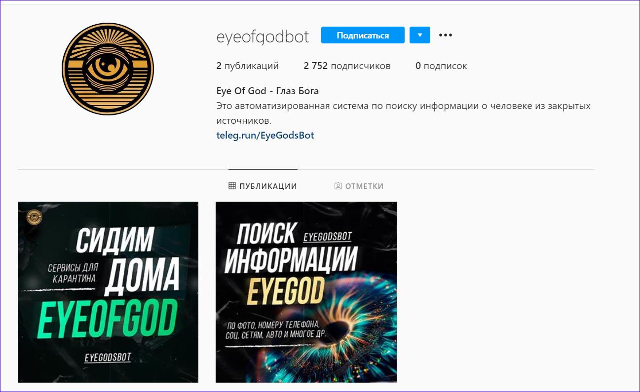 Профиль сервиса в Instagram