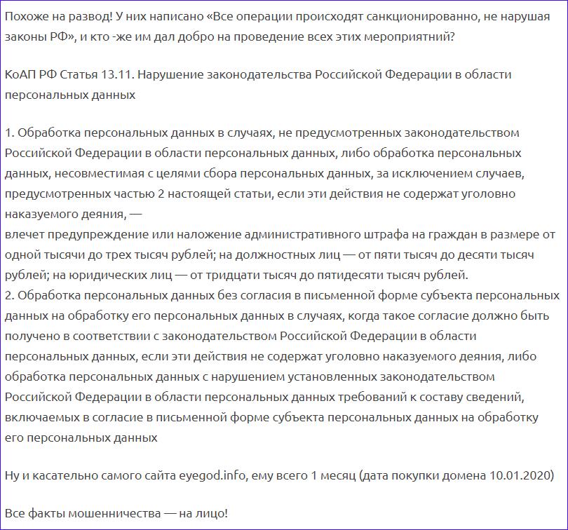 Скорее всего, администрация нарушает законы РФ