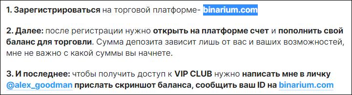Схема получения бесплатного доступа в VIP Club