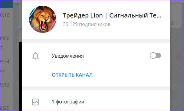 Трейдер Lion в мессенджере