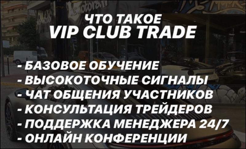 Что дает доступ в ВИП Клубу