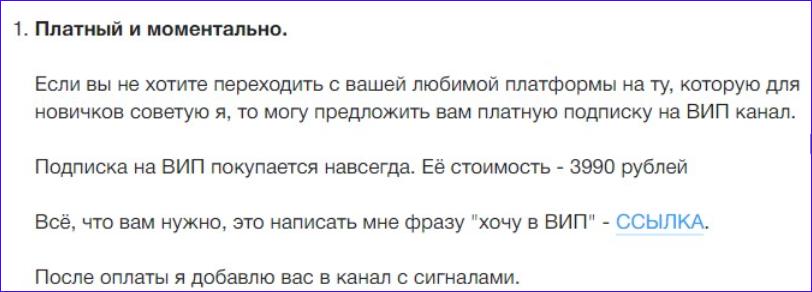 4000 рублей за сигналы, всего лишь то