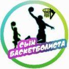 Сын Баскетболиста: отзывы о прогнозах каппера и честный обзор