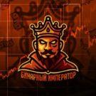 Бинарный Император: отзывы об инвесторе и честный обзор