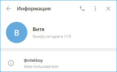 Советуем пожаловаться на его профиль в Телеграмм