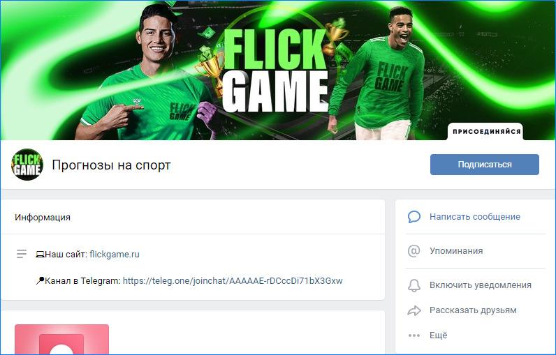 Сообщество каппера во ВКонтакте
