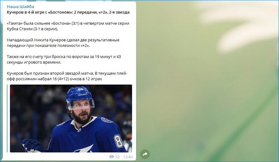 Новость, посвященная хоккею