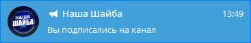Обманывать людей легче всего в Telegram
