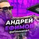Андрей Ефимов: обзор проекта с розыгрышами